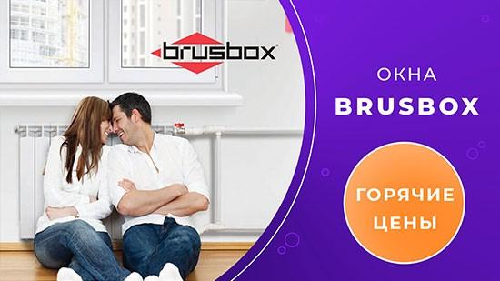 Окна brusbox акция по горячим ценам
