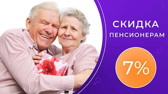 Акция скидка пенсионерам 7%